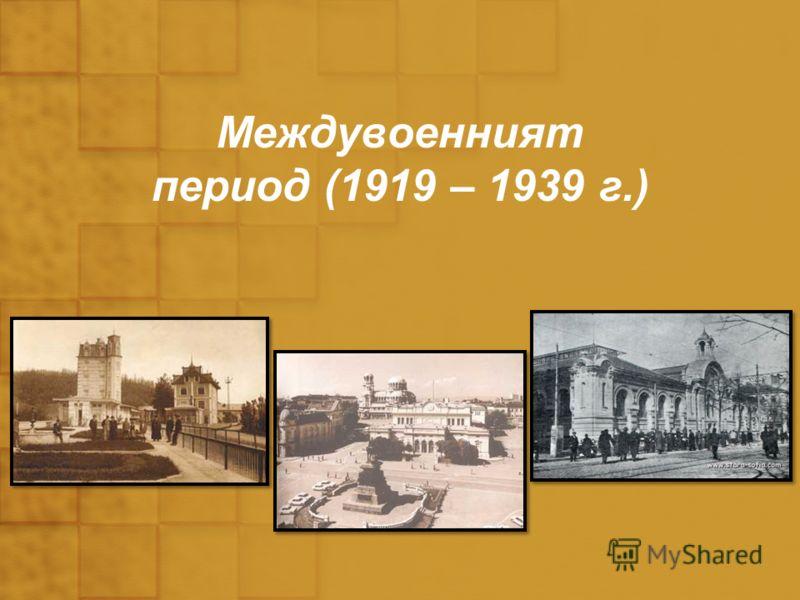 Междувоенният период (1919 – 1939 г.)