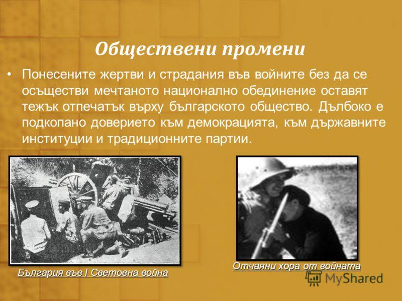 Понесените жертви и страдания във войните без да се осъществи мечтаното национално обединение оставят тежък отпечатък върху българското общество. Дълбоко е подкопано доверието към демокрацията, към държавните институции и традиционните партии. Общест