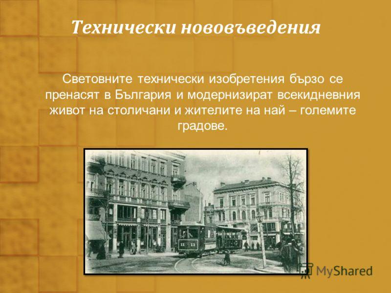 Технически нововъведения Световните технически изобретения бързо се пренасят в България и модернизират всекидневния живот на столичани и жителите на най – големите градове.