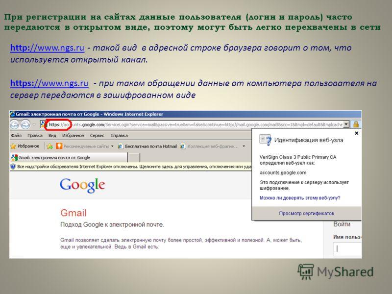 При регистрации на сайтах данные пользователя (логин и пароль) часто передаются в открытом виде, поэтому могут быть легко перехвачены в сети http://www.ngs.ruhttp://www.ngs.ru - такой вид в адресной строке браузера говорит о том, что используется отк