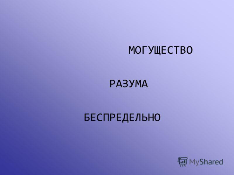 МОГУЩЕСТВО РАЗУМА БЕСПРЕДЕЛЬНО