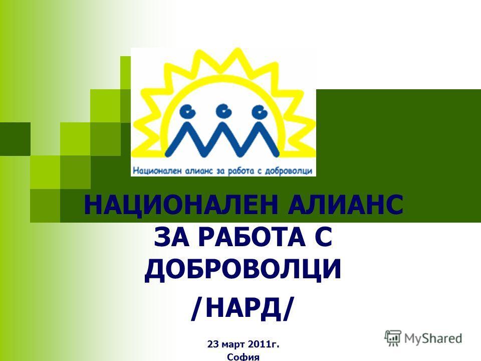 НАЦИОНАЛЕН АЛИАНС ЗА РАБОТА С ДОБРОВОЛЦИ /НАРД/ 23 март 2011г. София