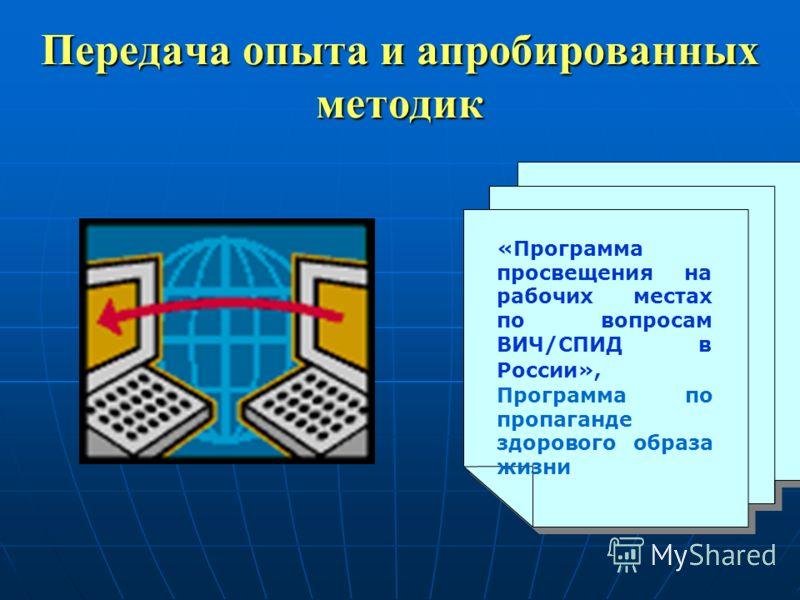Передача опыта и апробированных методик «Программа просвещения на рабочих местах по вопросам ВИЧ/СПИД в России», Программа по пропаганде здорового образа жизни