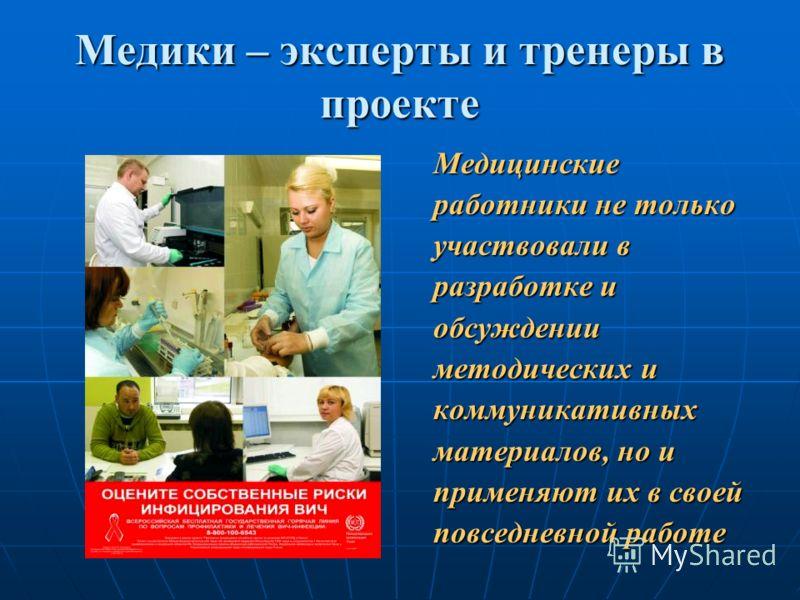 Медики – эксперты и тренеры в проекте Медицинские работники не только участвовали в разработке и обсуждении методических и коммуникативных материалов, но и применяют их в своей повседневной работе