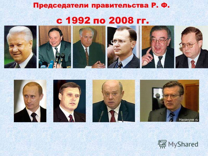 Председатели правительства Р. Ф. с 1992 по 2008 гг.
