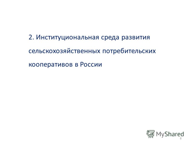 2. Институциональная среда развития сельскохозяйственных потребительских кооперативов в России 8