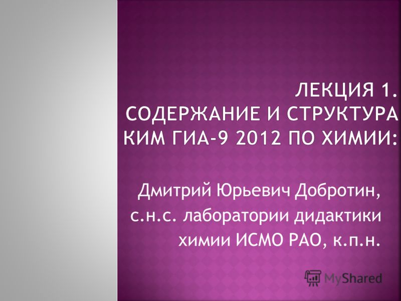 Дмитрий Юрьевич Добротин, с.н.с. лаборатории дидактики химии ИСМО РАО, к.п.н.
