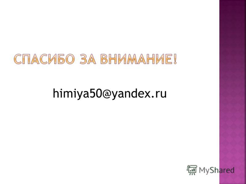 himiya50@yandex.ru