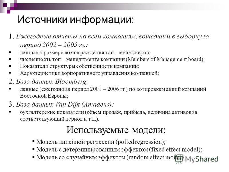 Источники информации: 1. Ежегодные отчеты по всем компаниям, вошедшим в выборку за период 2002 – 2005 гг.: данные о размере вознаграждения топ – менеджеров; численность топ – менеджмента компании (Members of Management board); Показатели структуры со