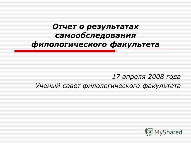 Отчет о результатах самообследования филологического факультета 17 апреля 2008 года Ученый совет филологического факультета