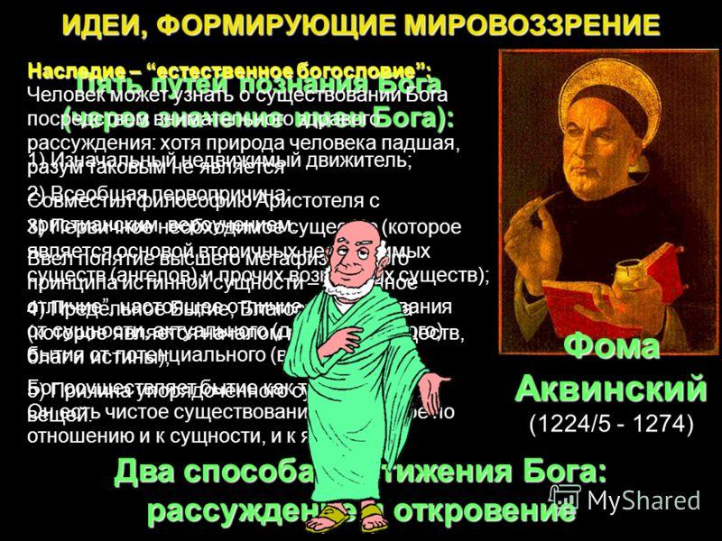 ИДЕИ, ФОРМИРУЮЩИЕ МИРОВОЗЗРЕНИЕ Второй (после Павла) отец веры Наследие – этическое мышление Верую, чтобы понимать;...весь порядок, все происходящее, весь смысл идут от Бога Разум на службе веры; вера без понимания не имеет полноты Августин (354 - 43