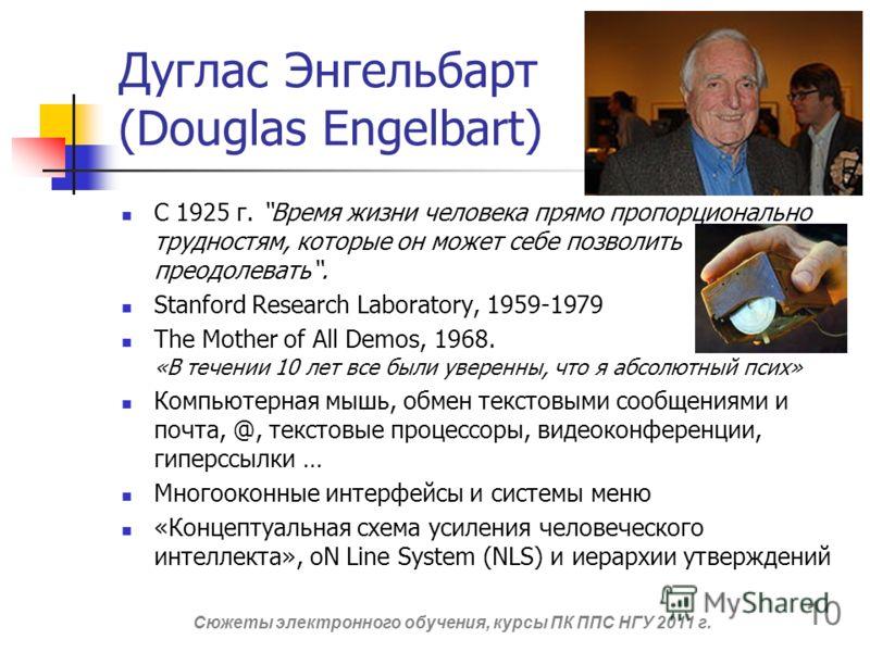 Дуглас Энгельбарт (Douglas Engelbart) С 1925 г. Время жизни человека прямо пропорционально трудностям, которые он может себе позволить преодолевать. Stanford Research Laboratory, 1959-1979 The Mother of All Demos, 1968. «В течении 10 лет все были уве