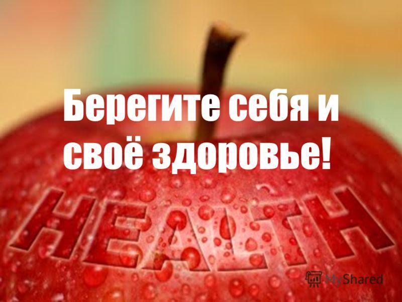 Берегите себя и своё здоровье!