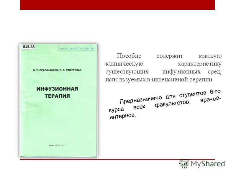 скачать книгу госпитальная хирургия руководство для врачей-интернов