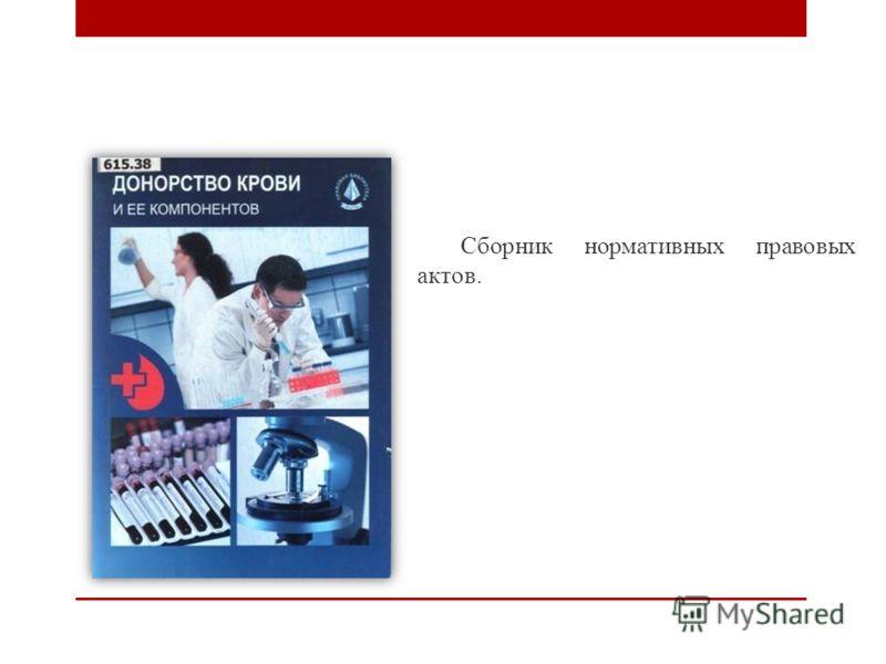 Сборник нормативных правовых актов.