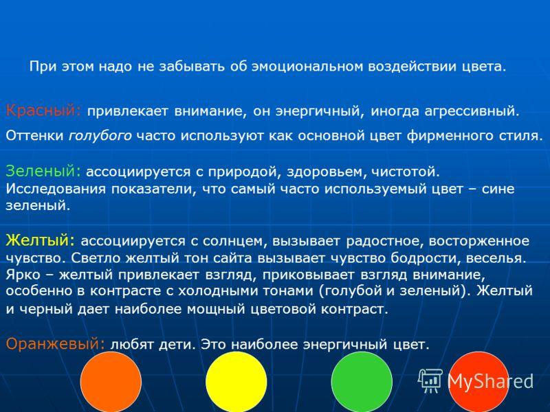 При этом надо не забывать об эмоциональном воздействии цвета. Красный: привлекает внимание, он энергичный, иногда агрессивный. Оттенки голубого часто используют как основной цвет фирменного стиля. Зеленый: ассоциируется с природой, здоровьем, чистото
