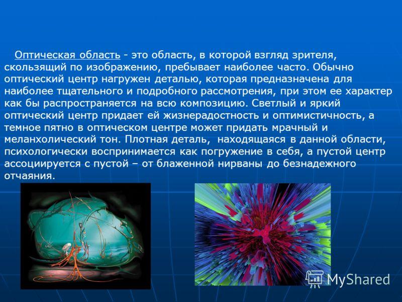 Оптическая область - это область, в которой взгляд зрителя, скользящий по изображению, пребывает наиболее часто. Обычно оптический центр нагружен деталью, которая предназначена для наиболее тщательного и подробного рассмотрения, при этом ее характер