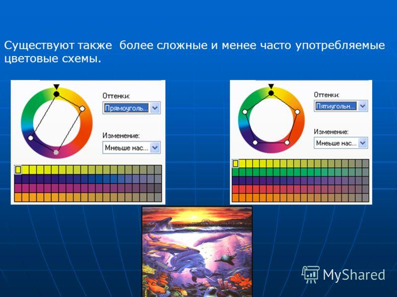 Существуют также более сложные и менее часто употребляемые цветовые схемы.
