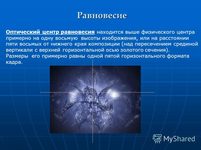 Равновесие Оптический центр равновесия находится выше физического центра примерно на одну восьмую высоты изображения, или на расстоянии пяти восьмых от нижнего края композиции (над пересечением срединой вертикали с верхней горизонтальной осью золотог