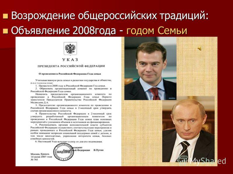Возрождение общероссийских традиций: Возрождение общероссийских традиций: Объявление 2008года - годом Семьи Объявление 2008года - годом Семьи