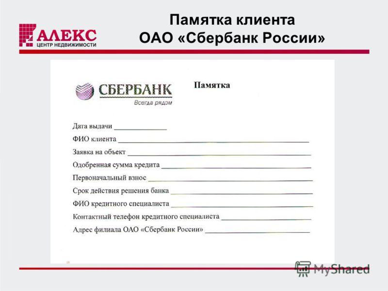Памятка клиента ОАО «Сбербанк России»