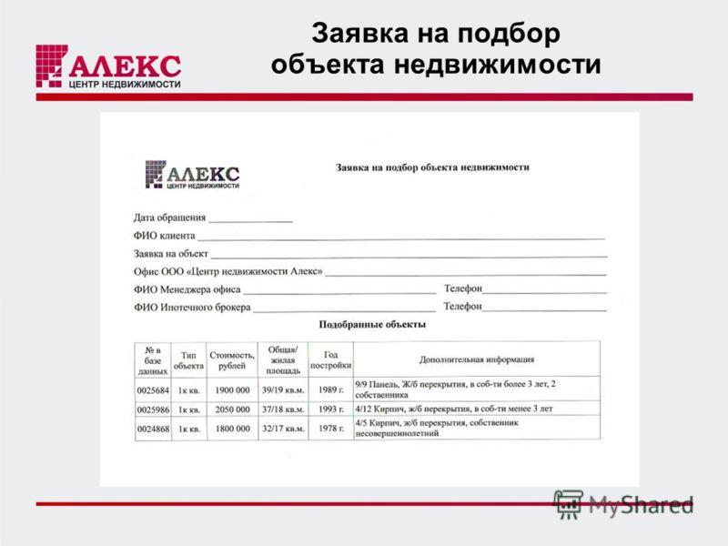 Заявка на подбор объекта недвижимости