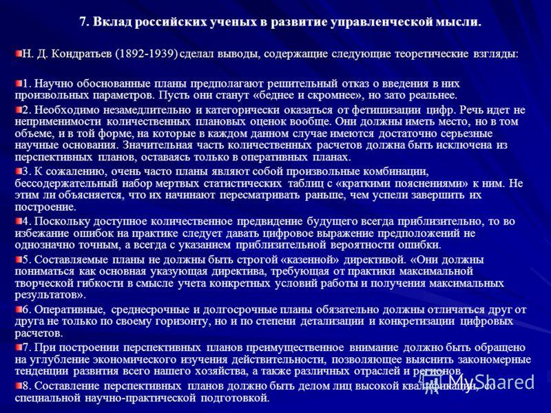 7. Вклад российских ученых в развитие управленческой мысли. Н. Д. Кондратьев (1892-1939) сделал выводы, содержащие следующие теоретические взгляды: 1. Научно обоснованные планы предполагают решительный отказ о введения в них произвольных параметров.
