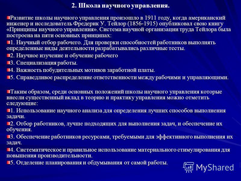 Школа научного управления. 3.