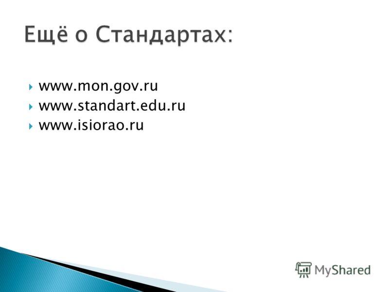 www.mon.gov.ru www.standart.edu.ru www.isiorao.ru