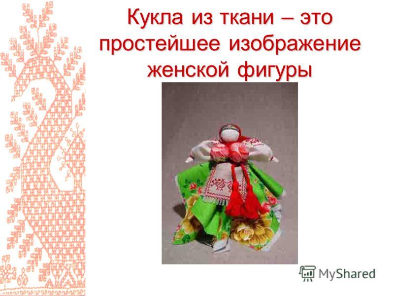 Кукла из ткани – это простейшее изображение женской фигуры