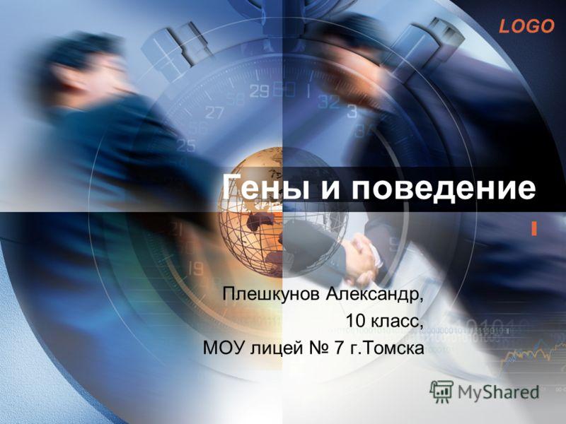 LOGO Гены и поведение Плешкунов Александр, 10 класс, МОУ лицей 7 г.Томска