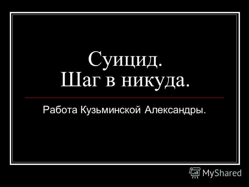 Суицид. Шаг в никуда. Работа Кузьминской Александры.