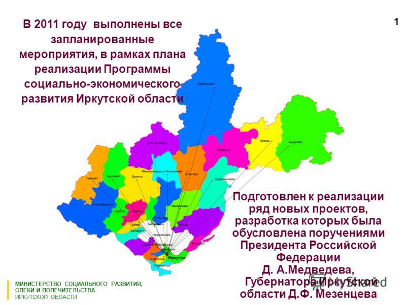 В 2011 году выполнены все запланированные мероприятия, в рамках плана реализации Программы социально-экономического развития Иркутской области Подготовлен к реализации ряд новых проектов, разработка которых была обусловлена поручениями Президента Рос