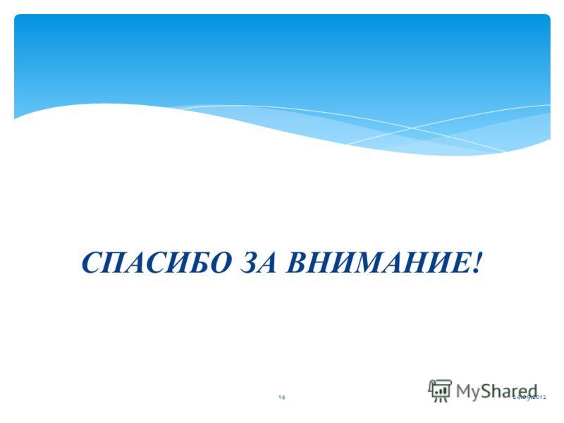 24.09.201214 СПАСИБО ЗА ВНИМАНИЕ!