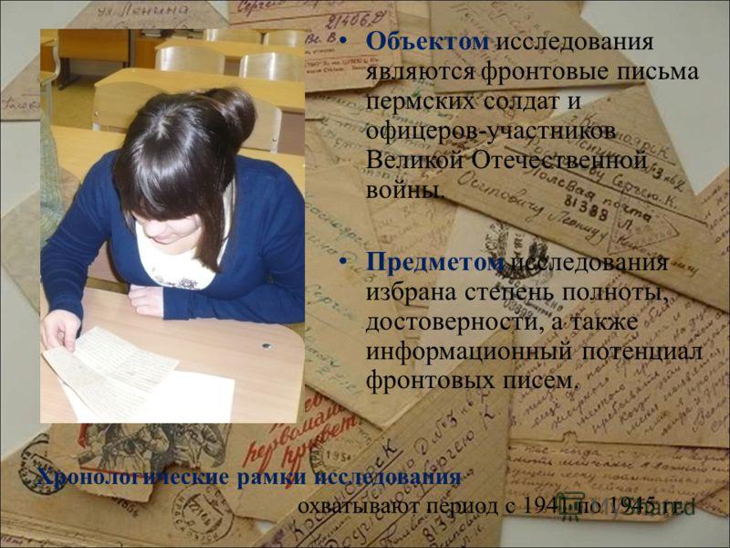 Объектом исследования являются фронтовые письма пермских солдат и офицеров-участников Великой Отечественной войны. Предметом исследования избрана степень полноты, достоверности, а также информационный потенциал фронтовых писем. Хронологические рамки