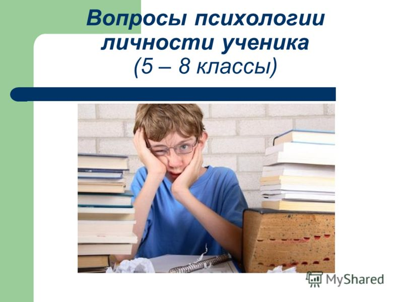 Вопросы психологии личности ученика (5 – 8 классы)