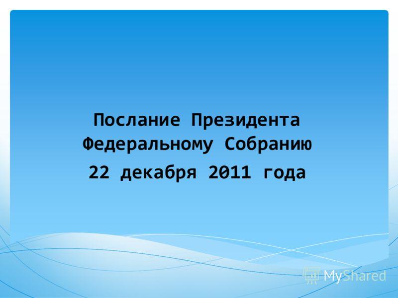 Послание Президента Федеральному Собранию 22 декабря 2011 года