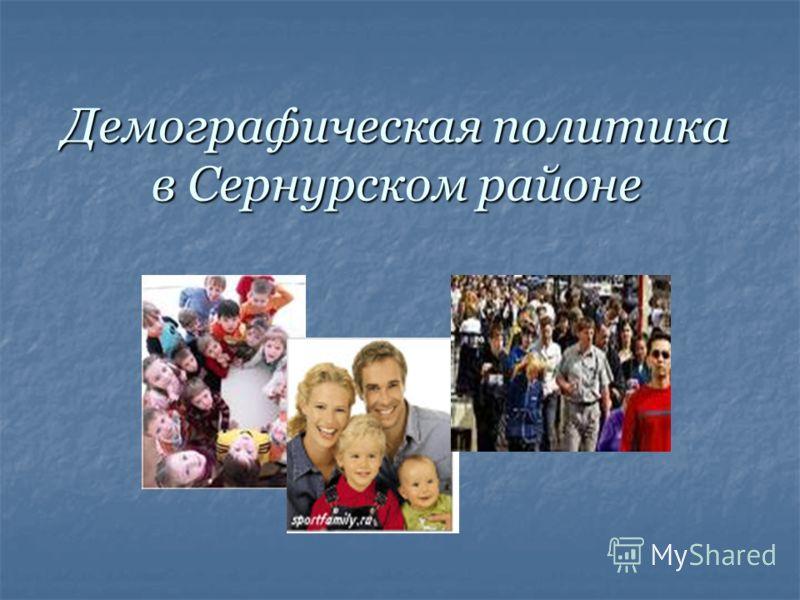 Демографическая политика в Сернурском районе