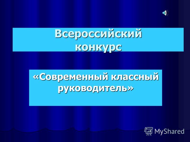 Всероссийский конкурс «Современный классный руководитель»