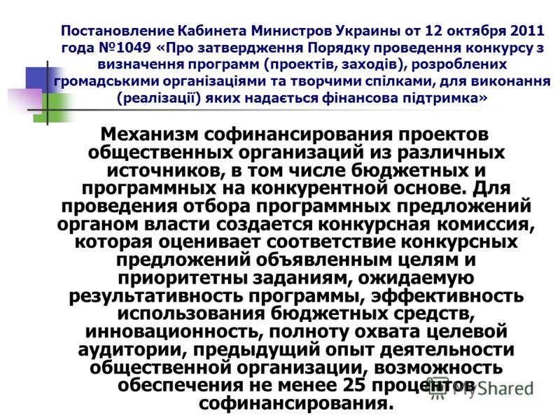 Постановление Кабинета Министров Украины от 12 октября 2011 года 1049 «Про затвердження Порядку проведення конкурсу з визначення программ (проектів, заходів), розроблених громадськими організаціями та творчими спілками, для виконання (реалізації) яки