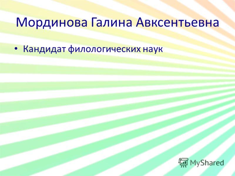 Мординова Галина Авксентьевна Кандидат филологических наук