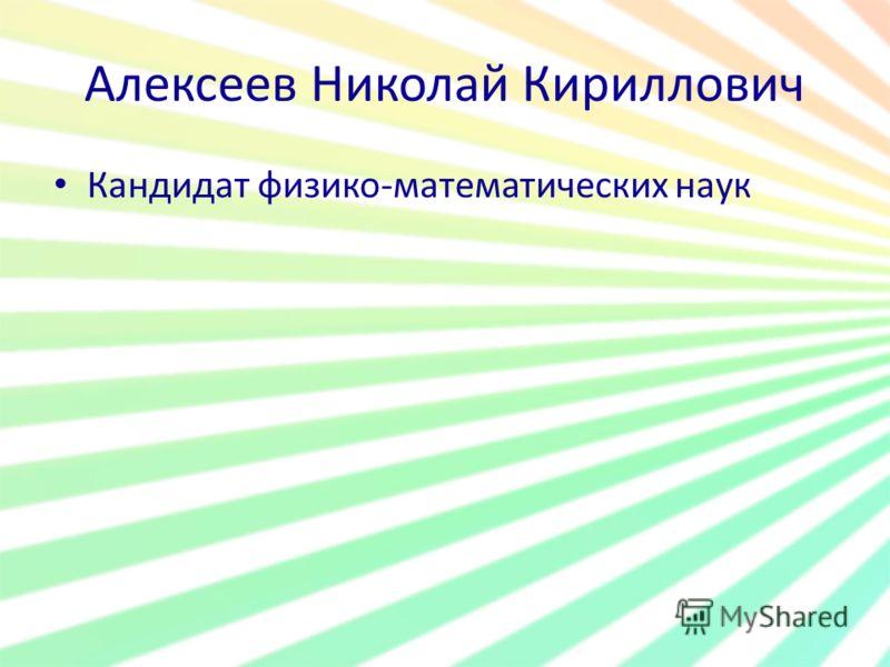 Алексеев Николай Кириллович Кандидат физико-математических наук
