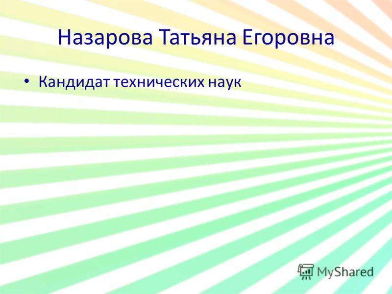 Назарова Татьяна Егоровна Кандидат технических наук