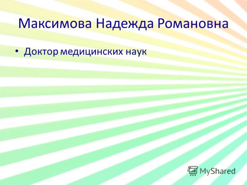 Максимова Надежда Романовна Доктор медицинских наук