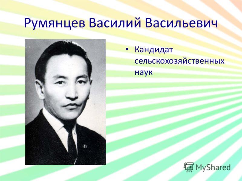 Румянцев Василий Васильевич Кандидат сельскохозяйственных наук