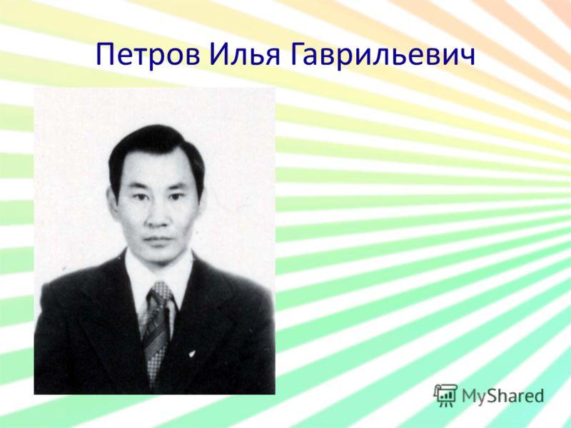 Петров Илья Гаврильевич