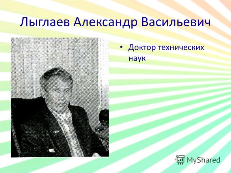 Лыглаев Александр Васильевич Доктор технических наук