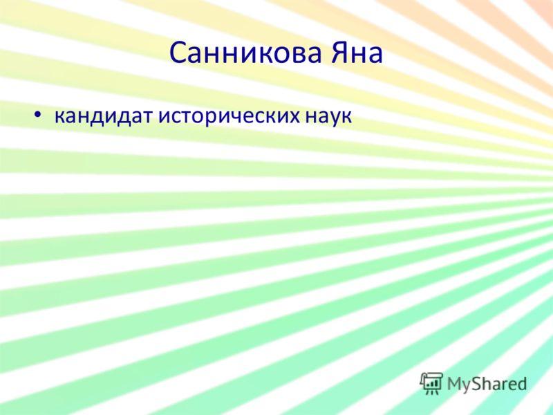 Санникова Яна кандидат исторических наук