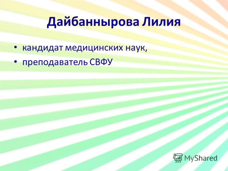 Дайбаннырова Лилия кандидат медицинских наук, преподаватель СВФУ