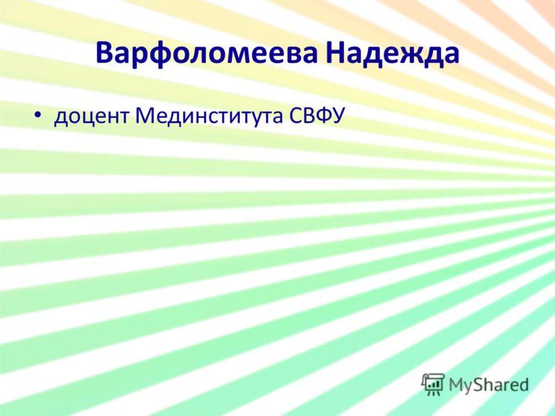 Варфоломеева Надежда доцент Мединститута СВФУ